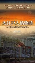 大江户人情物语 v2.0.2 汉化版下载