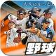 模拟职业棒球官网下载v2.2.0
