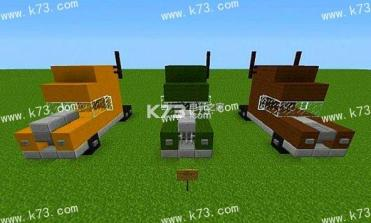我的世界 v1.0 卡车mod下载
