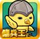 佣兵王ios官网下载v1.7.1