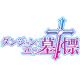 立在地下城的墓标破解版下载v2.5.7
