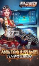 枪战英雄 v0.6.3.000 下载安装