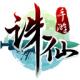 诛仙手游公测版下载v1.560.1