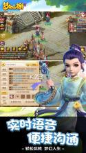 梦幻西游手游 v1.271.0 更新版下载 截图