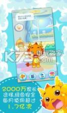 小伴龙 v7.1.5 下载最新版本