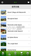 我的世界地图种子 v1.0 ios搜索器下载