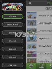 我的世界地图种子 v1.0 ios搜索器下载 截图