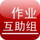 作业互助组在线使用下载v3.15.5