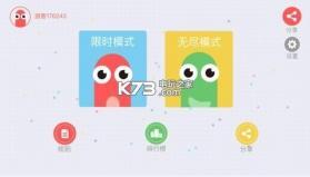 贪吃蛇大作战 v4.3.20.1 ios下载 截图