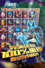 口袋妖怪重制 v2.0 官网下载 截图