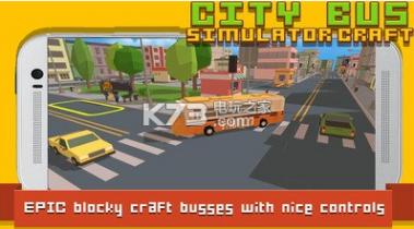 我的世界版巴士驾驶 v1.1 下载