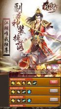 烈火传奇 v3.1 苹果版下载