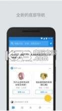 知乎 v6.46.0 app问题修复版下载 截图