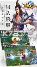 百战封仙手游 v1.0.2 百度版下载 截图