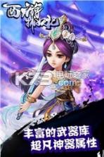西游捕妖记 v1.0.1 官方下载