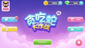 贪吃蛇大作战ol v4.1.7 中文破解版下载 截图