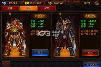 暗黑传奇大决斗 v1.0 官网下载