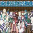 三极姫Defeence下载v2.0.1