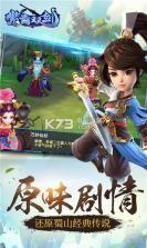 紫青双剑 v1.1.1 九游版下载