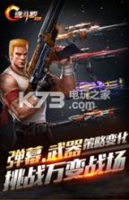 魂斗罗归来手游 V1.13.48.7976 下载 截图