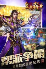 皇途霸业手游 v1.1.4 官网下载