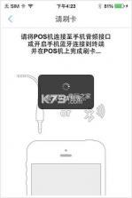 瑞银信app v4.0.4 安卓正版下载 截图