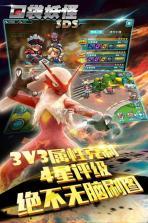 口袋妖怪3DS v2.8.1 九游版下载 截图