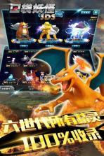 口袋妖怪3DS v3.2.0 九游版下载 截图