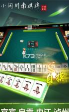 小闲川南棋牌游戏 v1.4 下载