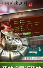 小闲川南棋牌游戏 v1.4 下载 截图
