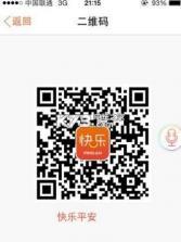 快乐平安 v2.1.4 app安卓正版下载 截图