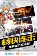 刀剑神域黑衣剑士 v2.3.0.41841 百度版下载