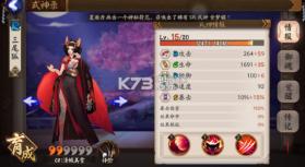 阴阳师手游 v1.0.47 九游版下载 截图