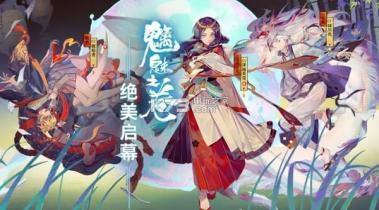 阴阳师魑魅之卷 v1.1.1 正式版下载