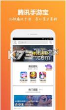 腾讯手游宝 v6.9.7 下载 截图