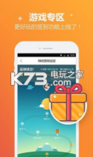 腾讯手游宝 v6.9.7 手机版下载 截图