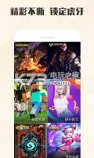虎牙直播 v5.1.2 app下载
