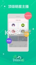 熊猫直播 v3.3.5.6121 下载安装【支持连麦+gif表情】