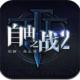 自由之战2下载v1.10.1.16