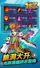 三国派 v1.3 中文破解版下载 截图