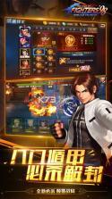 拳皇98终极之战OL v5.0 下载 截图