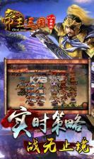帝王三国 v1.50 九游版下载