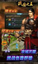 战国之王 v1.8 九游版下载