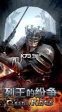 cok列王的纷争 v3.3.0 变态版下载