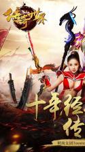 传奇世界HD v1.1 游戏下载