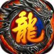 决战屠龙苹果版下载v1.1