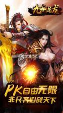 九州屠龙 v1.1.1 手机版下载