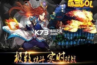 萌三国ol v1.2 UC版下载