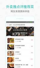美团外卖 v6.7.10 下载 截图