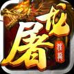 屠龙沙城手游下载v1.0.1